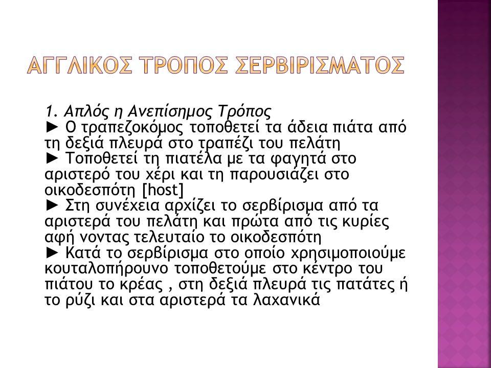 AΓΓΛΙΚΟΣ ΤΡΟΠΟΣ ΣΕΡΒΙΡΙΣΜΑΤΟΣ