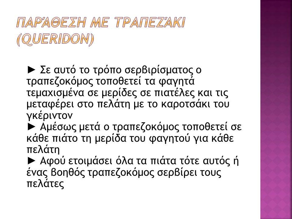 Παράθεση με Τραπεζάκι (Queridon)