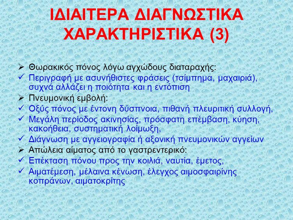 ΙΔΙΑΙΤΕΡΑ ΔΙΑΓΝΩΣΤΙΚΑ ΧΑΡΑΚΤΗΡΙΣΤΙΚΑ (3)