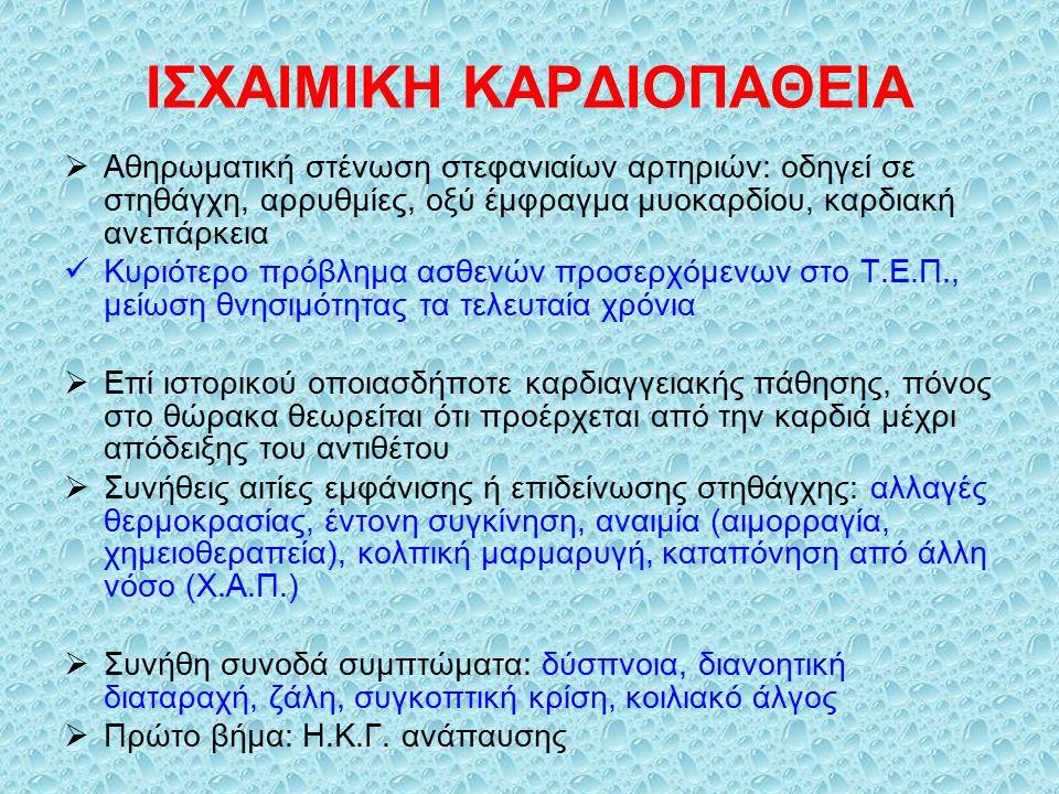 ΙΣΧΑΙΜΙΚΗ ΚΑΡΔΙΟΠΑΘΕΙΑ