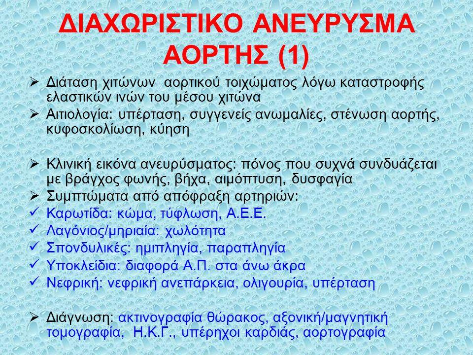 ΔΙΑΧΩΡΙΣΤΙΚΟ ΑΝΕΥΡΥΣΜΑ ΑΟΡΤΗΣ (1)