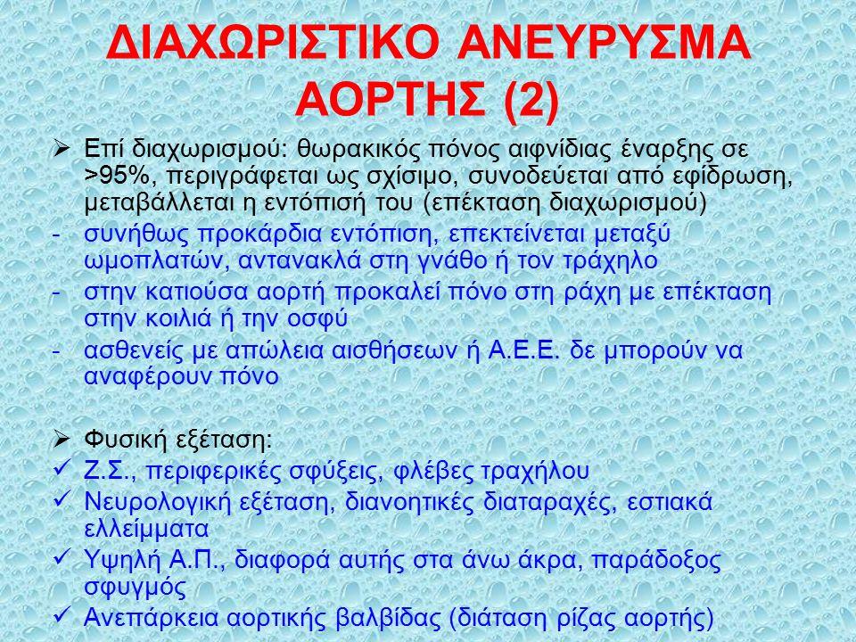 ΔΙΑΧΩΡΙΣΤΙΚΟ ΑΝΕΥΡΥΣΜΑ ΑΟΡΤΗΣ (2)