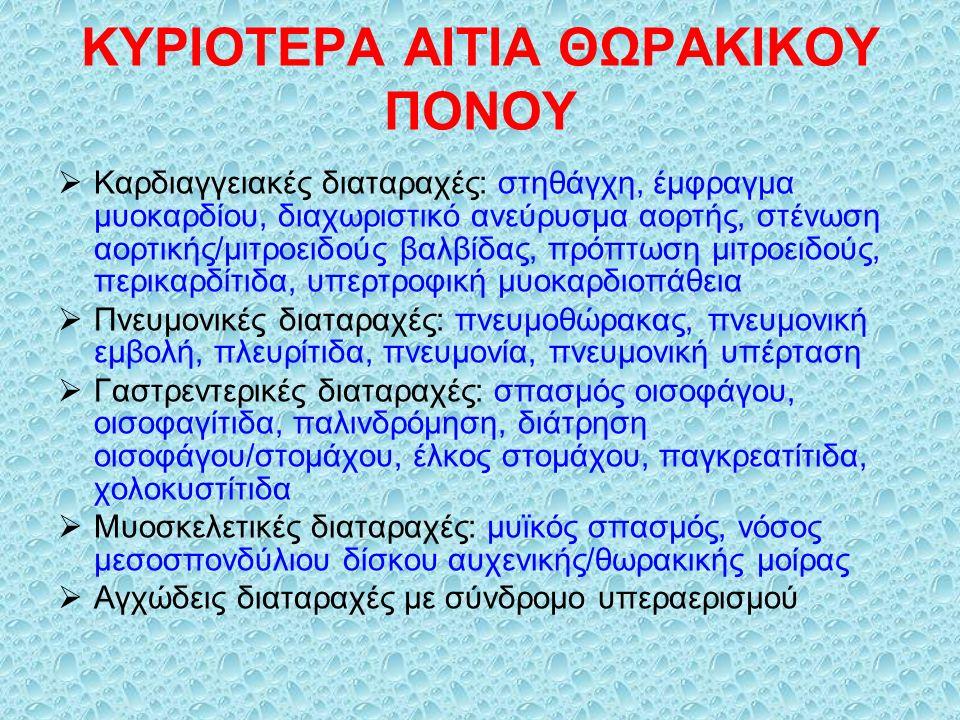 ΚΥΡΙΟΤΕΡΑ ΑΙΤΙΑ ΘΩΡΑΚΙΚΟΥ ΠΟΝΟΥ