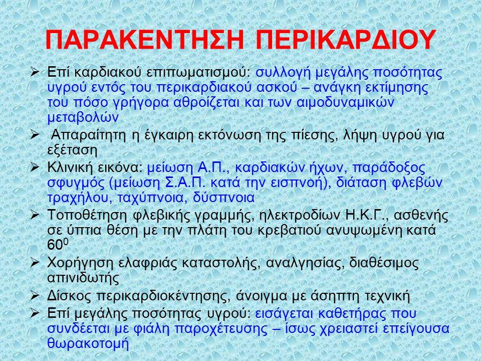 ΠΑΡΑΚΕΝΤΗΣΗ ΠΕΡΙΚΑΡΔΙΟΥ