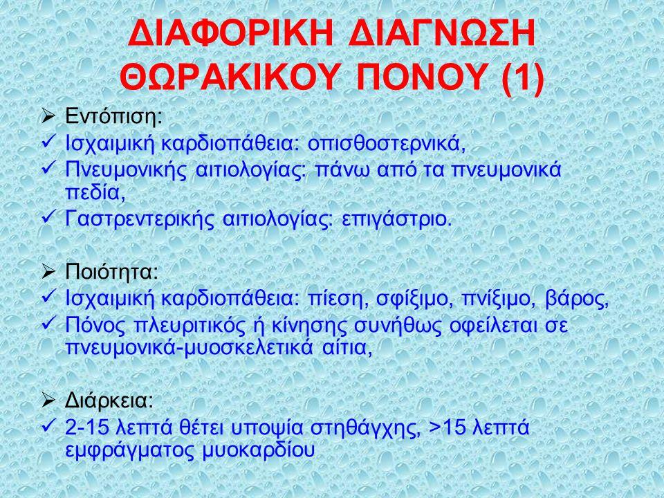 ΔΙΑΦΟΡΙΚΗ ΔΙΑΓΝΩΣΗ ΘΩΡΑΚΙΚΟΥ ΠΟΝΟΥ (1)