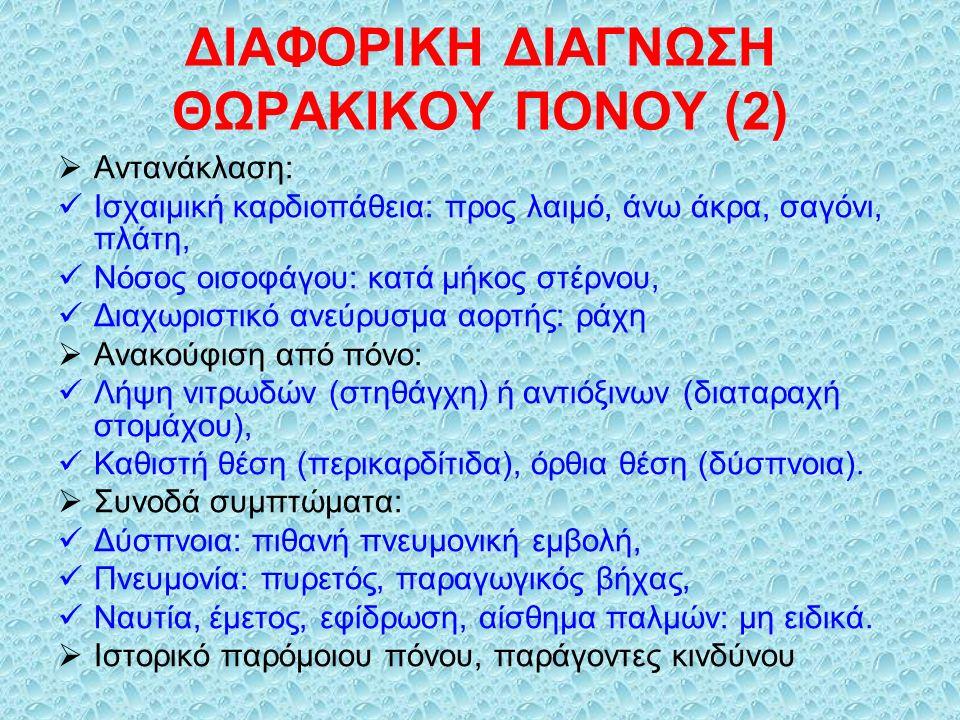 ΔΙΑΦΟΡΙΚΗ ΔΙΑΓΝΩΣΗ ΘΩΡΑΚΙΚΟΥ ΠΟΝΟΥ (2)