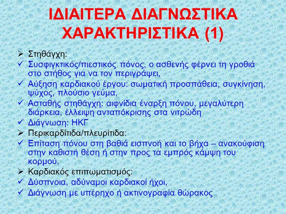 ΙΔΙΑΙΤΕΡΑ ΔΙΑΓΝΩΣΤΙΚΑ ΧΑΡΑΚΤΗΡΙΣΤΙΚΑ (1)