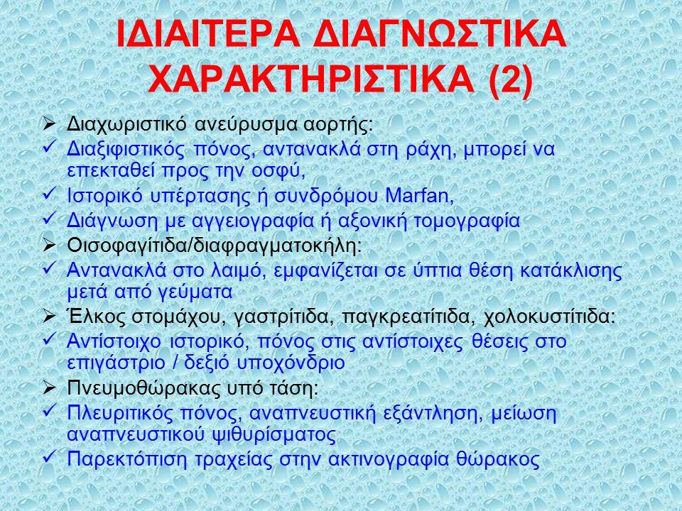 ΙΔΙΑΙΤΕΡΑ ΔΙΑΓΝΩΣΤΙΚΑ ΧΑΡΑΚΤΗΡΙΣΤΙΚΑ (2)