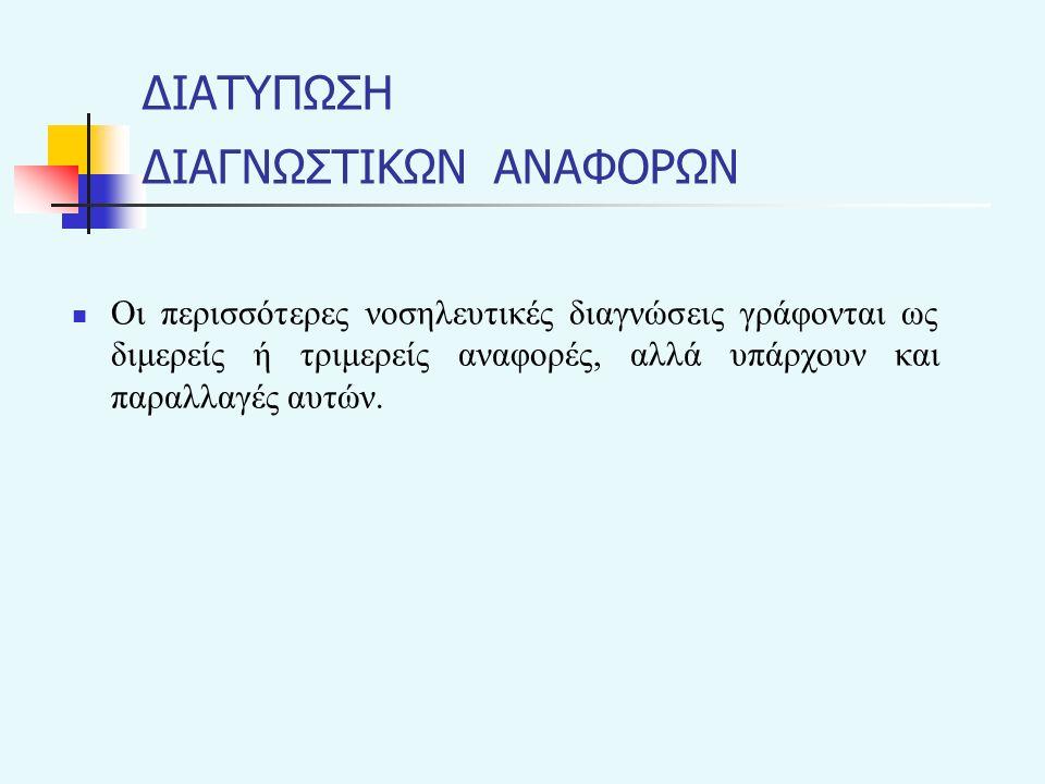 ΔΙΑΤΥΠΩΣΗ ΔΙΑΓΝΩΣΤΙΚΩΝ ΑΝΑΦΟΡΩΝ