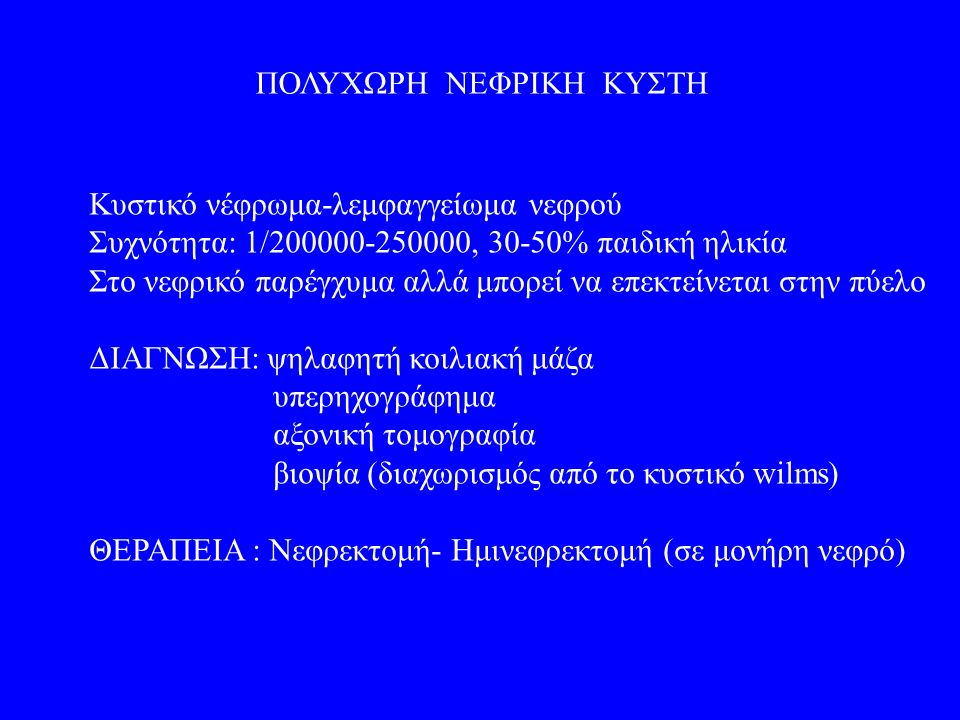 ΠΟΛΥΧΩΡΗ ΝΕΦΡΙΚΗ ΚΥΣΤΗ