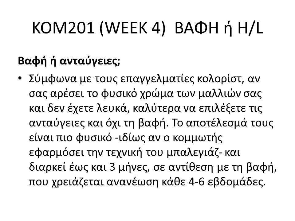 KOM201 (WEEK 4) ΒΑΦΗ ή H/L Βαφή ή ανταύγειες;