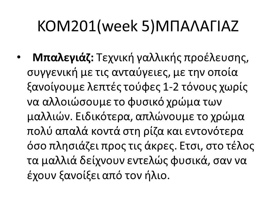 KOM201(week 5)ΜΠΑΛΑΓΙΑΖ
