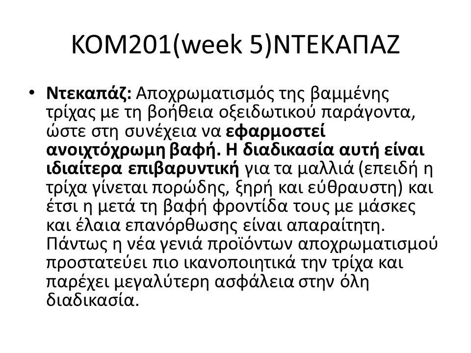ΚΟΜ201(week 5)ΝΤΕΚΑΠΑΖ
