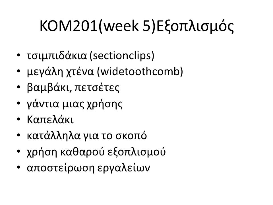 KOM201(week 5)Εξοπλισμός τσιμπιδάκια (sectionclips)