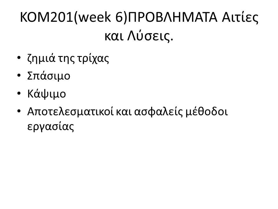 KOM201(week 6)ΠΡΟΒΛΗΜΑΤΑ Αιτίες και Λύσεις.