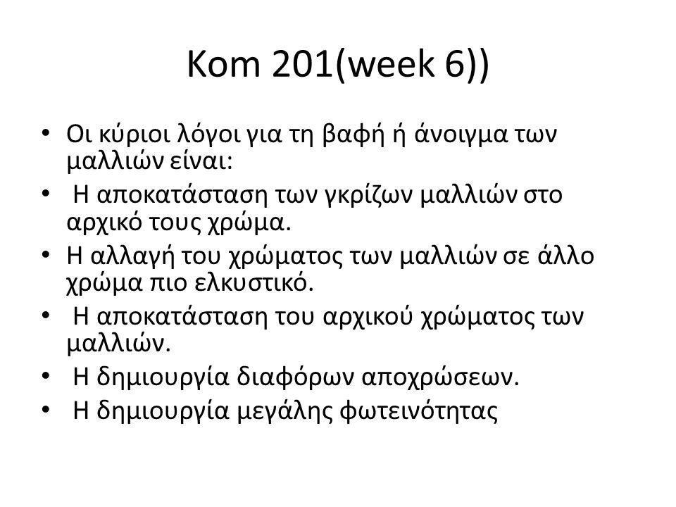 Kom 201(week 6)) Οι κύριοι λόγοι για τη βαφή ή άνοιγμα των μαλλιών είναι: Η αποκατάσταση των γκρίζων μαλλιών στο αρχικό τους χρώμα.