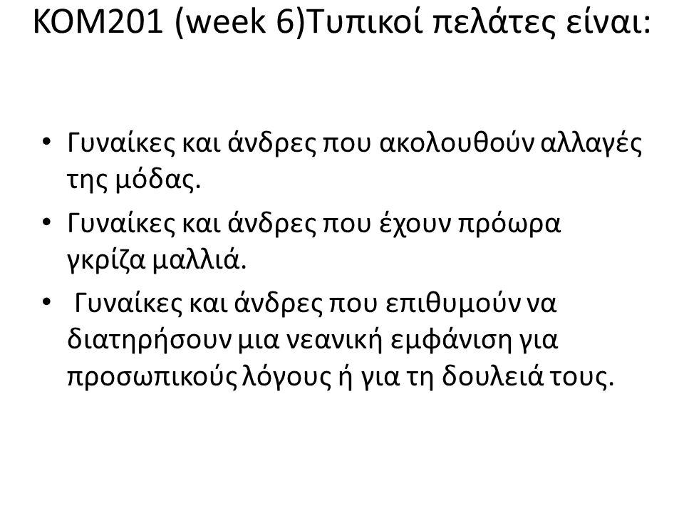 KOM201 (week 6)Τυπικοί πελάτες είναι: