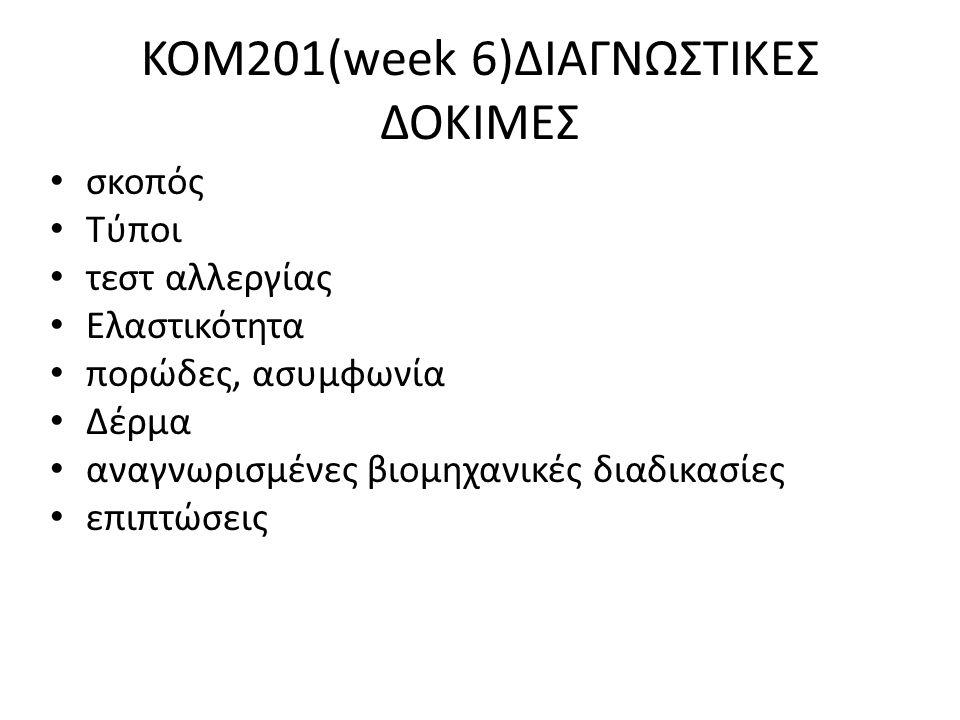 KOM201(week 6)ΔΙΑΓΝΩΣΤΙΚΕΣ ΔΟΚΙΜΕΣ