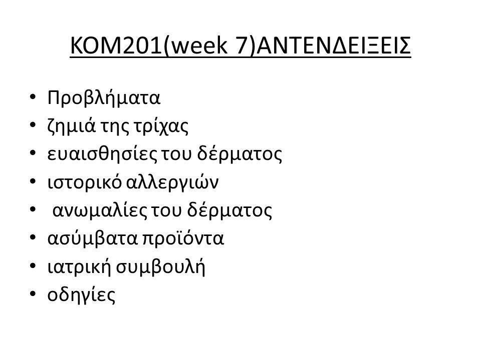 KOM201(week 7)ΑΝΤΕΝΔΕΙΞΕΙΣ