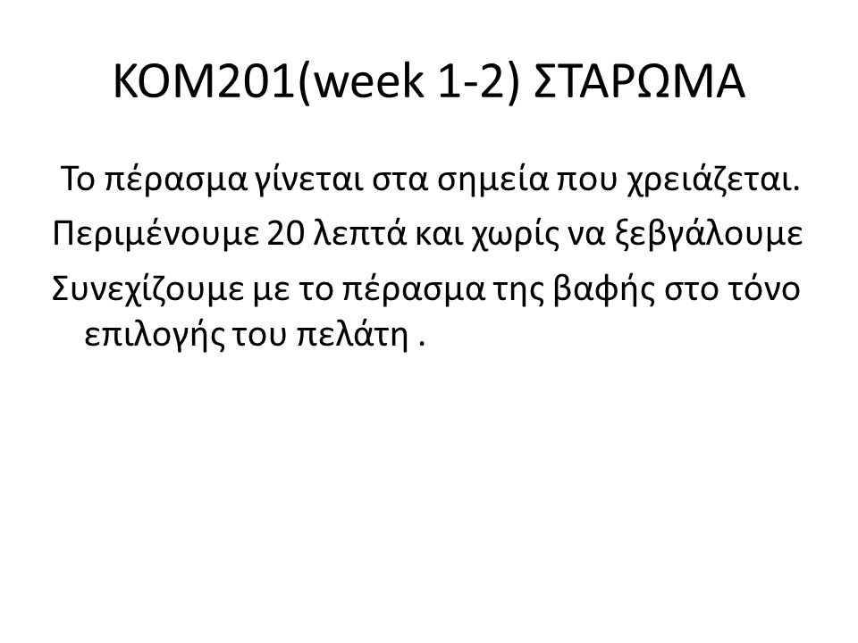 KOM201(week 1-2) ΣΤΑΡΩΜΑ