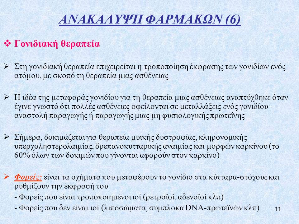 ΑΝΑΚΑΛΥΨΗ ΦΑΡΜΑΚΩΝ (6) Γονιδιακή θεραπεία