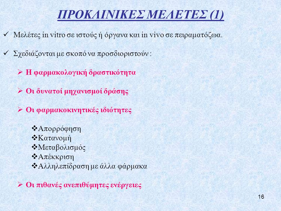 ΠΡΟΚΛΙΝΙΚΕΣ ΜΕΛΕΤΕΣ (1)