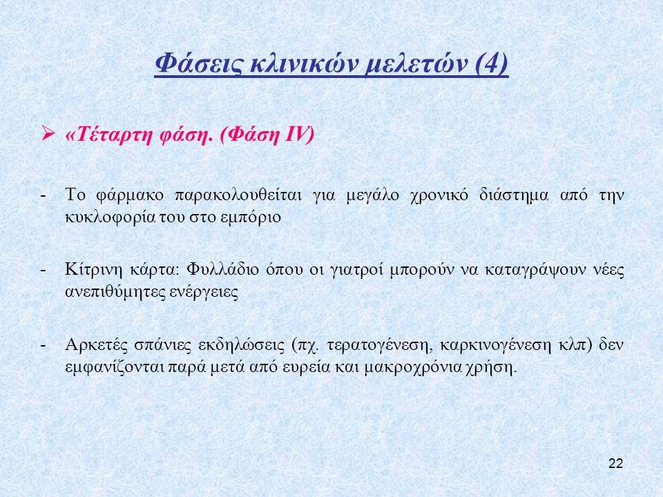 Φάσεις κλινικών μελετών (4)