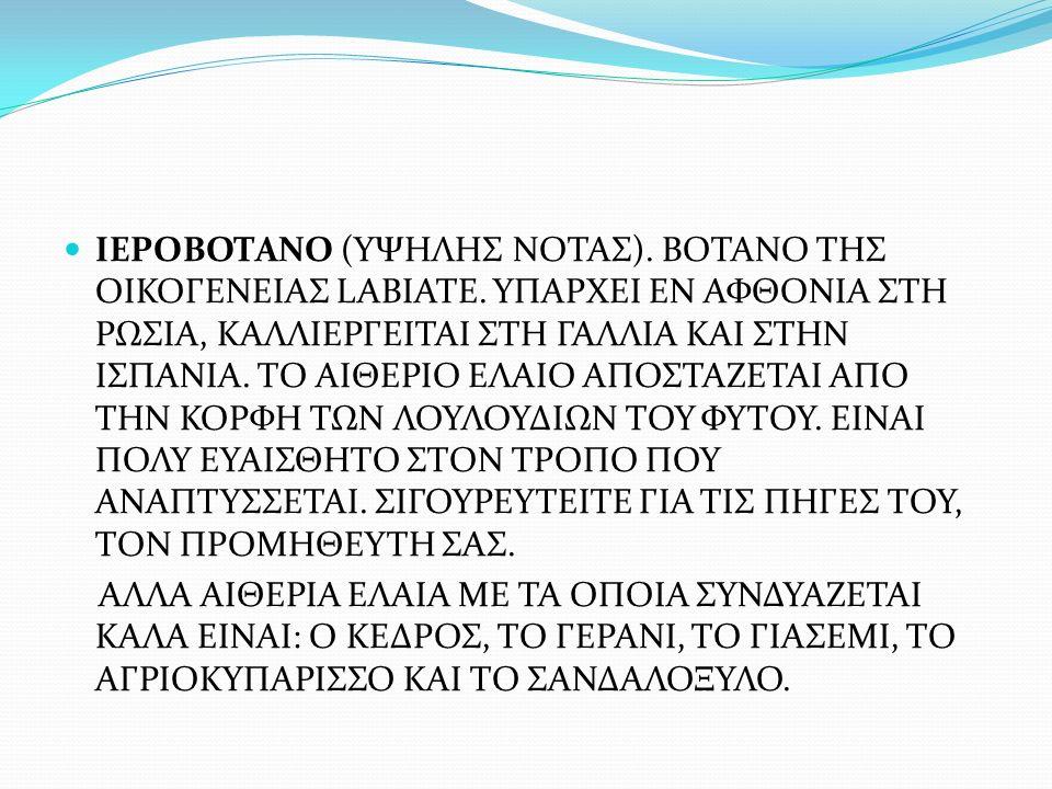 ΙΕΡΟΒΟΤΑΝΟ (ΥΨΗΛΗΣ ΝΟΤΑΣ). ΒΟΤΑΝΟ ΤΗΣ ΟΙΚΟΓΕΝΕΙΑΣ LABIATE