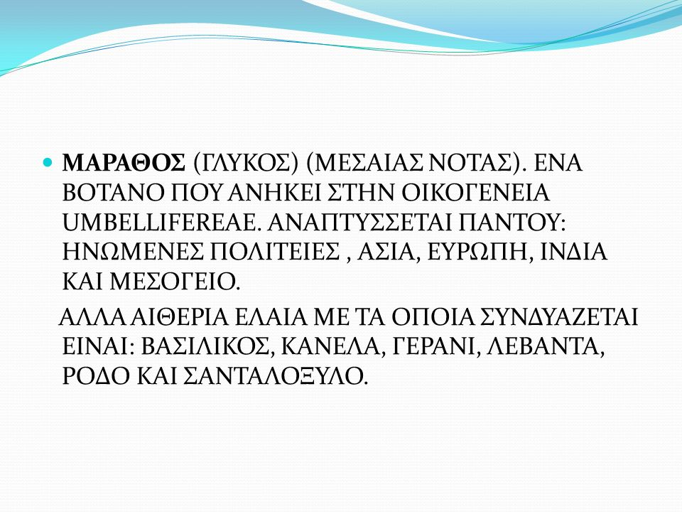 ΜΑΡΑΘΟΣ (ΓΛΥΚΟΣ) (ΜΕΣΑΙΑΣ ΝΟΤΑΣ)