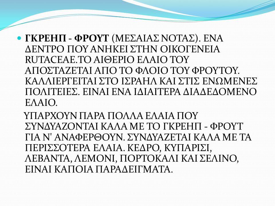 ΓΚΡΕΗΠ - ΦΡΟΥΤ (ΜΕΣΑΙΑΣ ΝΟΤΑΣ)