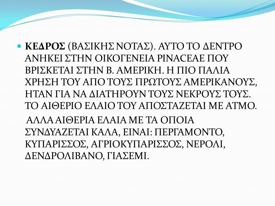 ΚΕΔΡΟΣ (ΒΑΣΙΚΗΣ ΝΟΤΑΣ)