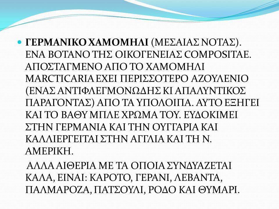 ΓΕΡΜΑΝΙΚΟ ΧΑΜΟΜΗΛΙ (ΜΕΣΑΙΑΣ ΝΟΤΑΣ)