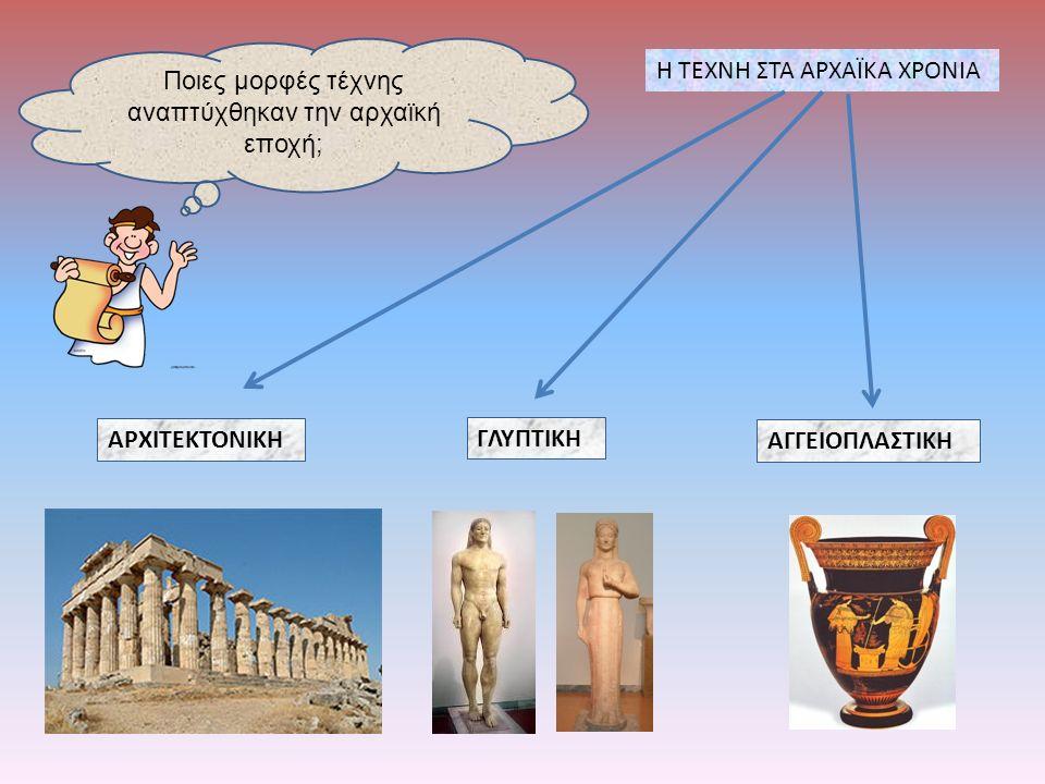 Ποιες μορφές τέχνης αναπτύχθηκαν την αρχαϊκή εποχή;