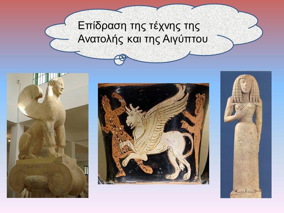 Επίδραση της τέχνης της Ανατολής και της Αιγύπτου
