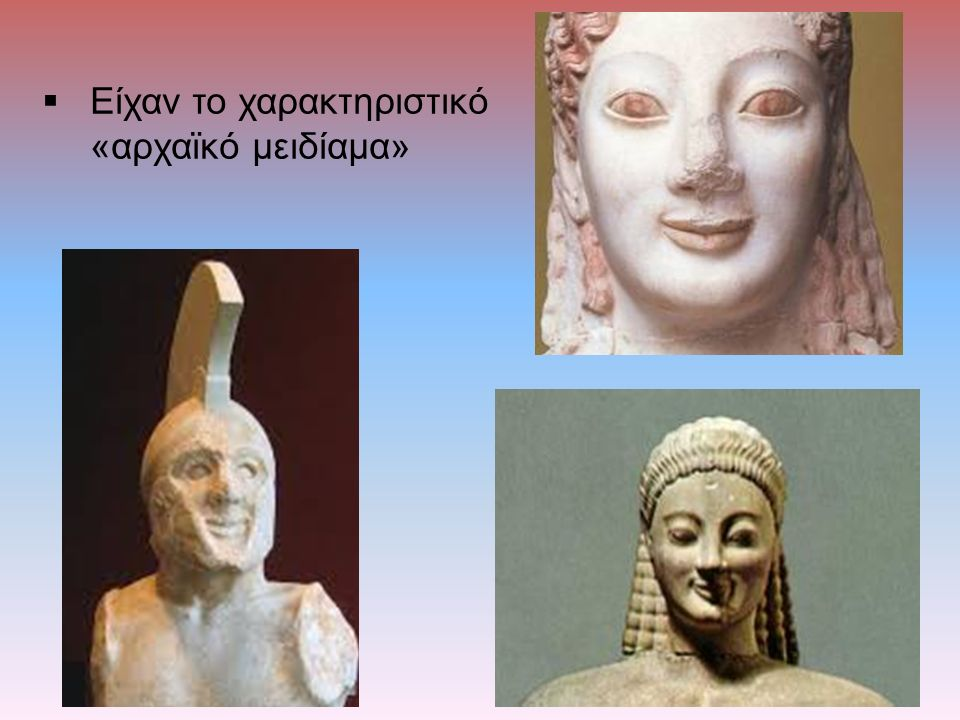 Είχαν το χαρακτηριστικό «αρχαϊκό μειδίαμα»