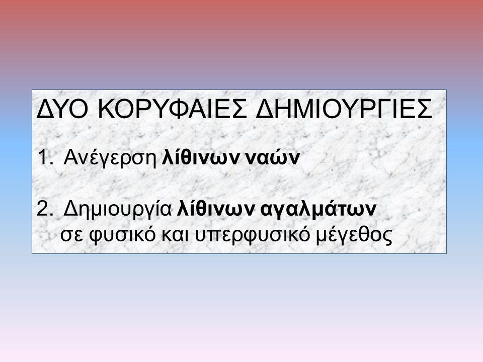 ΔΥΟ ΚΟΡΥΦΑΙΕΣ ΔΗΜΙΟΥΡΓΙΕΣ
