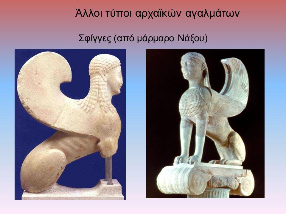 Άλλοι τύποι αρχαϊκών αγαλμάτων