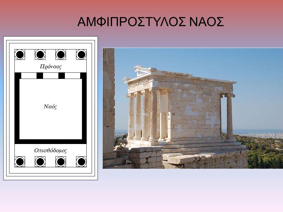 ΑΜΦΙΠΡΟΣΤΥΛΟΣ ΝΑΟΣ