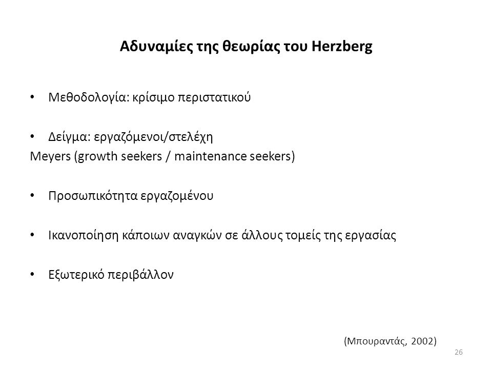 Αδυναμίες της θεωρίας του Herzberg
