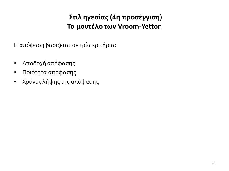Στιλ ηγεσίας (4η προσέγγιση) Το μοντέλο των Vroom-Yetton