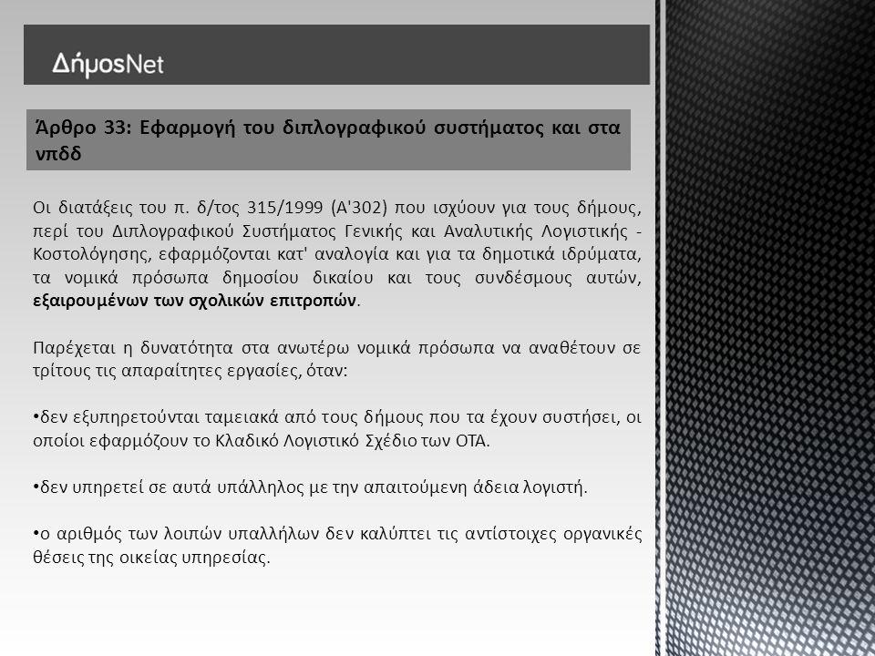 Άρθρο 33: Εφαρμογή του διπλογραφικού συστήματος και στα νπδδ