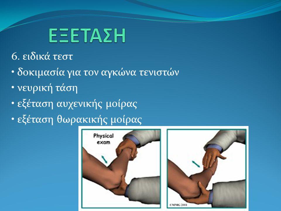 ΕΞΕΤΑΣΗ 6. ειδικά τεστ • δοκιμασία για τον αγκώνα τενιστών