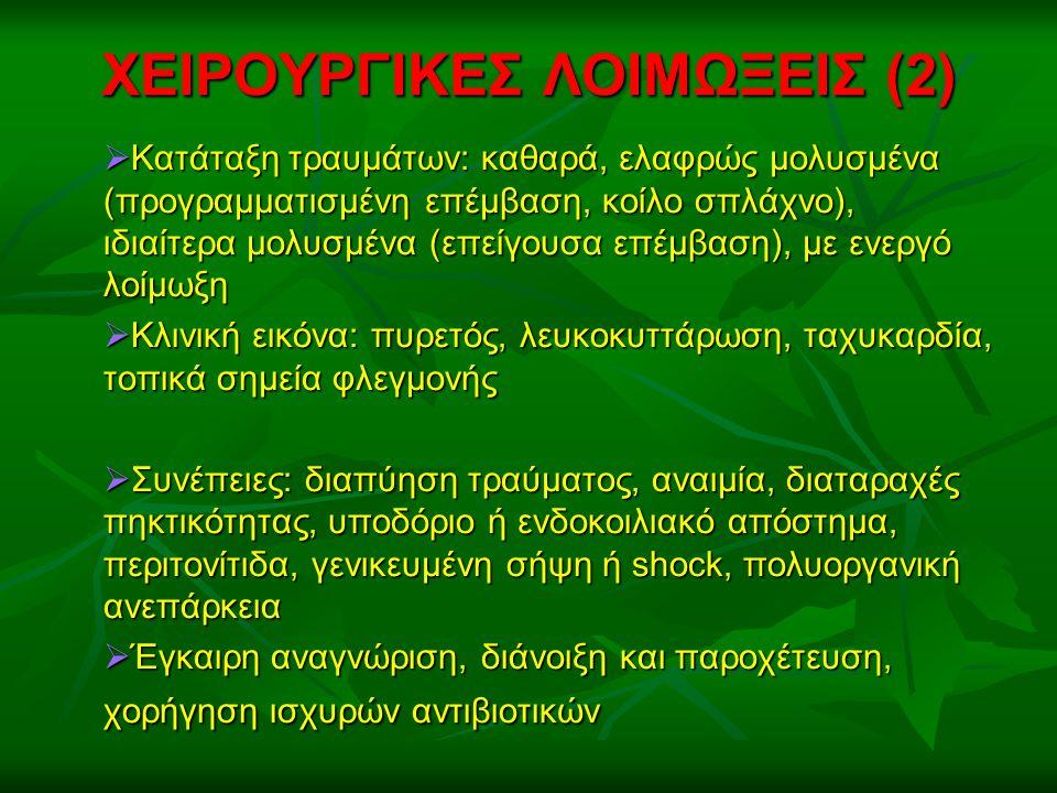 ΧΕΙΡΟΥΡΓΙΚΕΣ ΛΟΙΜΩΞΕΙΣ (2)