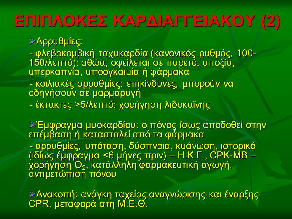 ΕΠΙΠΛΟΚΕΣ ΚΑΡΔΙΑΓΓΕΙΑΚΟΥ (2)