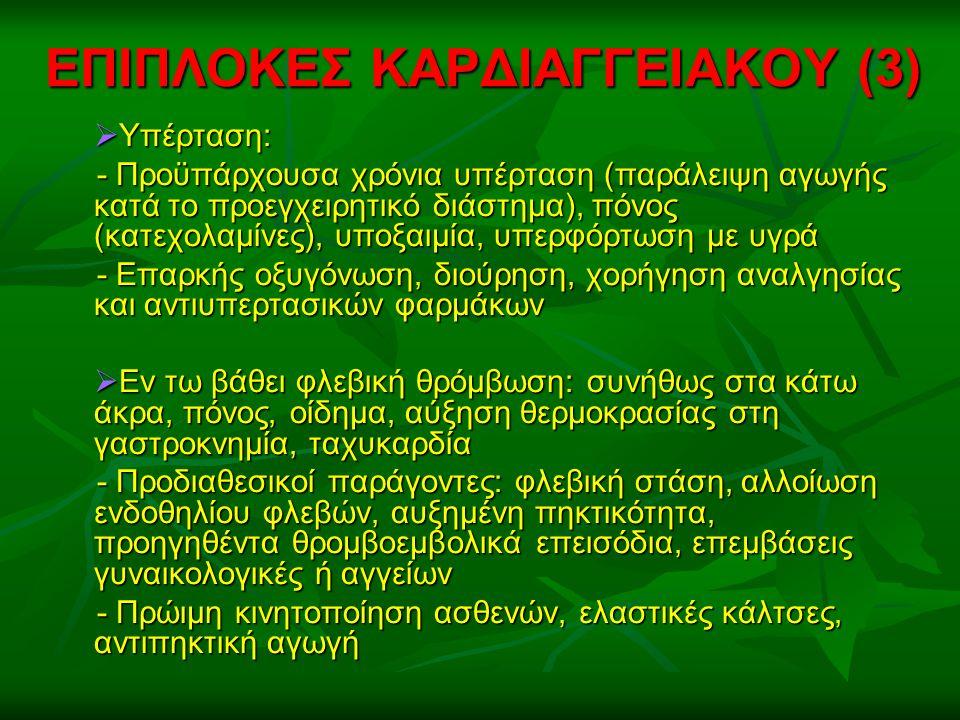 ΕΠΙΠΛΟΚΕΣ ΚΑΡΔΙΑΓΓΕΙΑΚΟΥ (3)