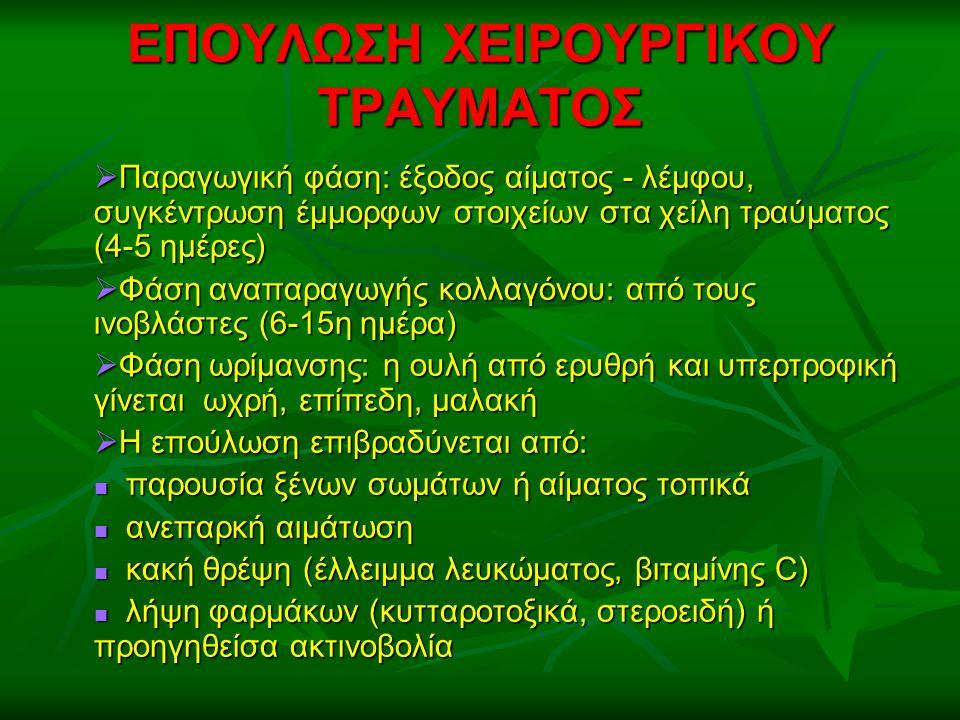 ΕΠΟΥΛΩΣΗ ΧΕΙΡΟΥΡΓΙΚΟΥ ΤΡΑΥΜΑΤΟΣ