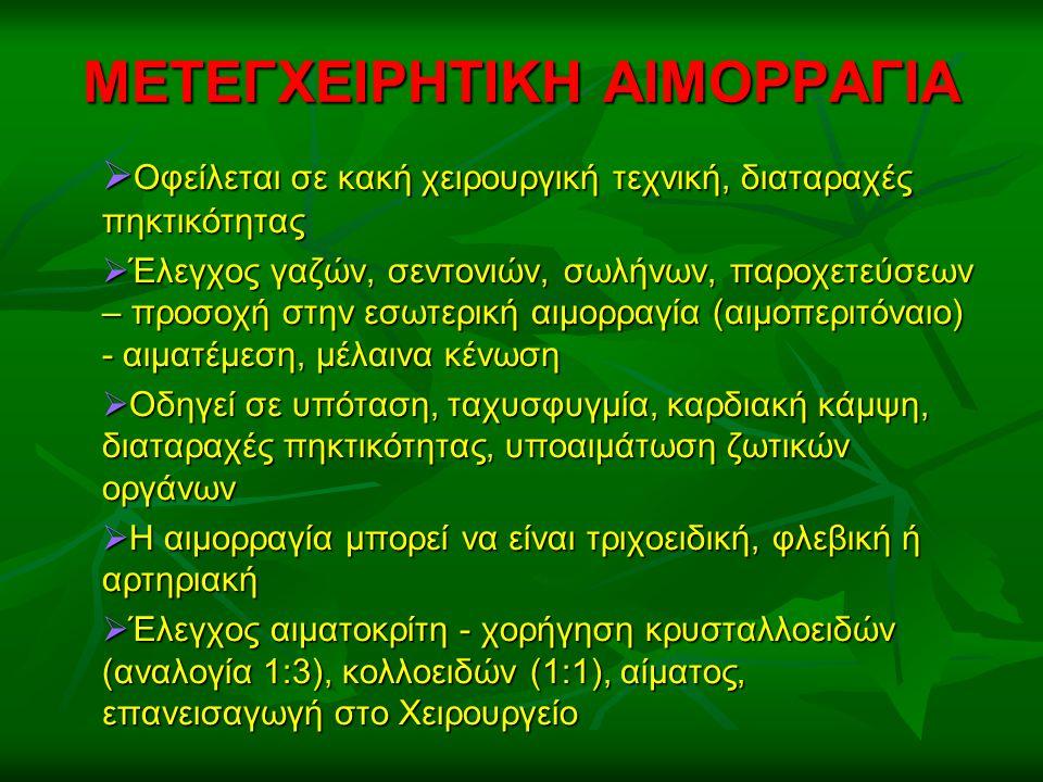 ΜΕΤΕΓΧΕΙΡΗΤΙΚΗ ΑΙΜΟΡΡΑΓΙΑ