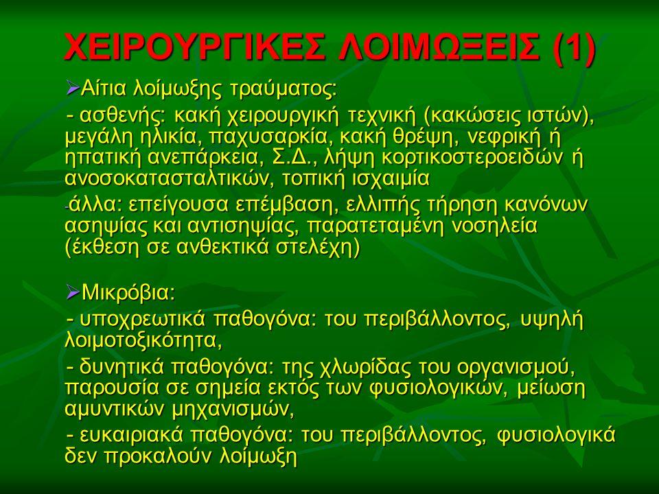 ΧΕΙΡΟΥΡΓΙΚΕΣ ΛΟΙΜΩΞΕΙΣ (1)