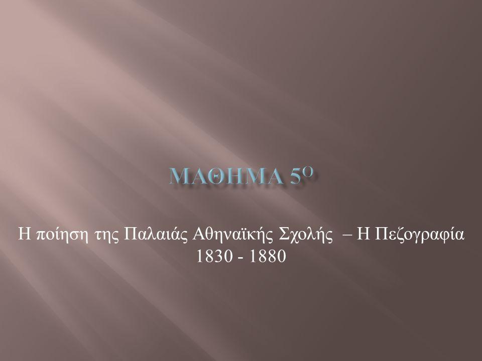 Η ποίηση της Παλαιάς Αθηναϊκής Σχολής – Η Πεζογραφία 1830 - 1880