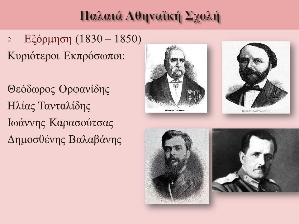 Παλαιά Αθηναϊκή Σχολή Εξόρμηση (1830 – 1850) Κυριότεροι Εκπρόσωποι: